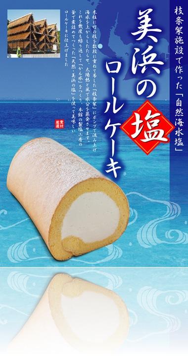 shio-roll